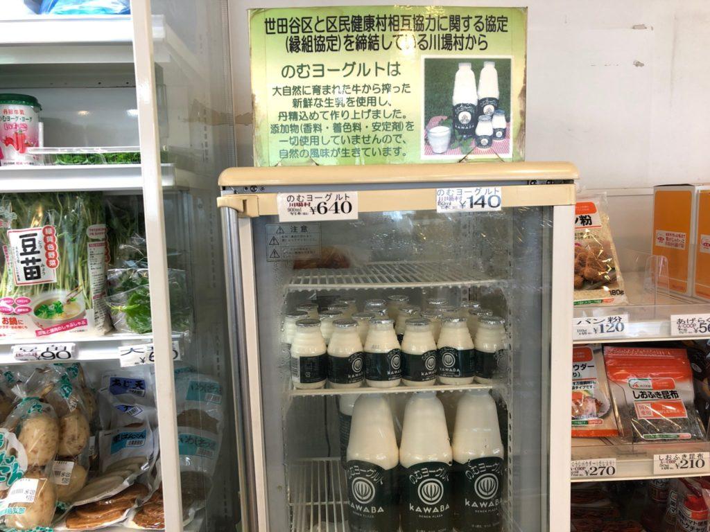 ファーマーズマーケット二子玉川では川場村飲むヨーグルトも販売