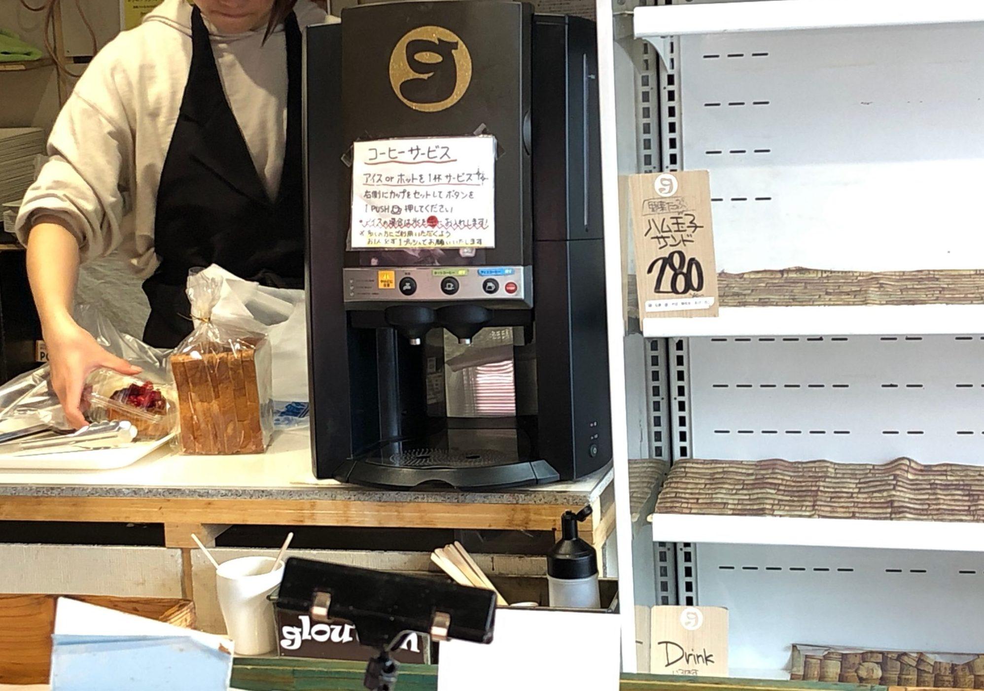 グルートンのコーヒーサービス