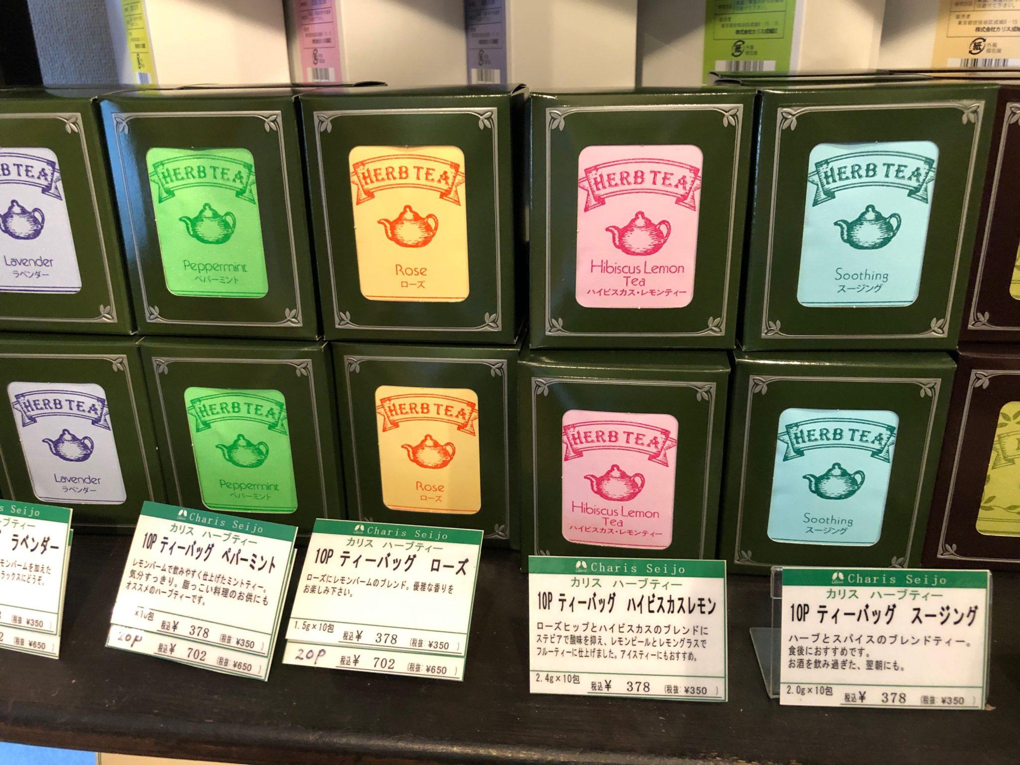 カリス成城の紅茶