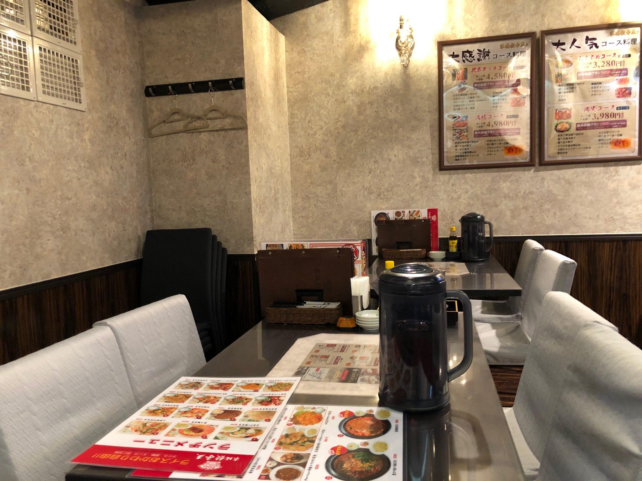 京城餃子王のテーブル席