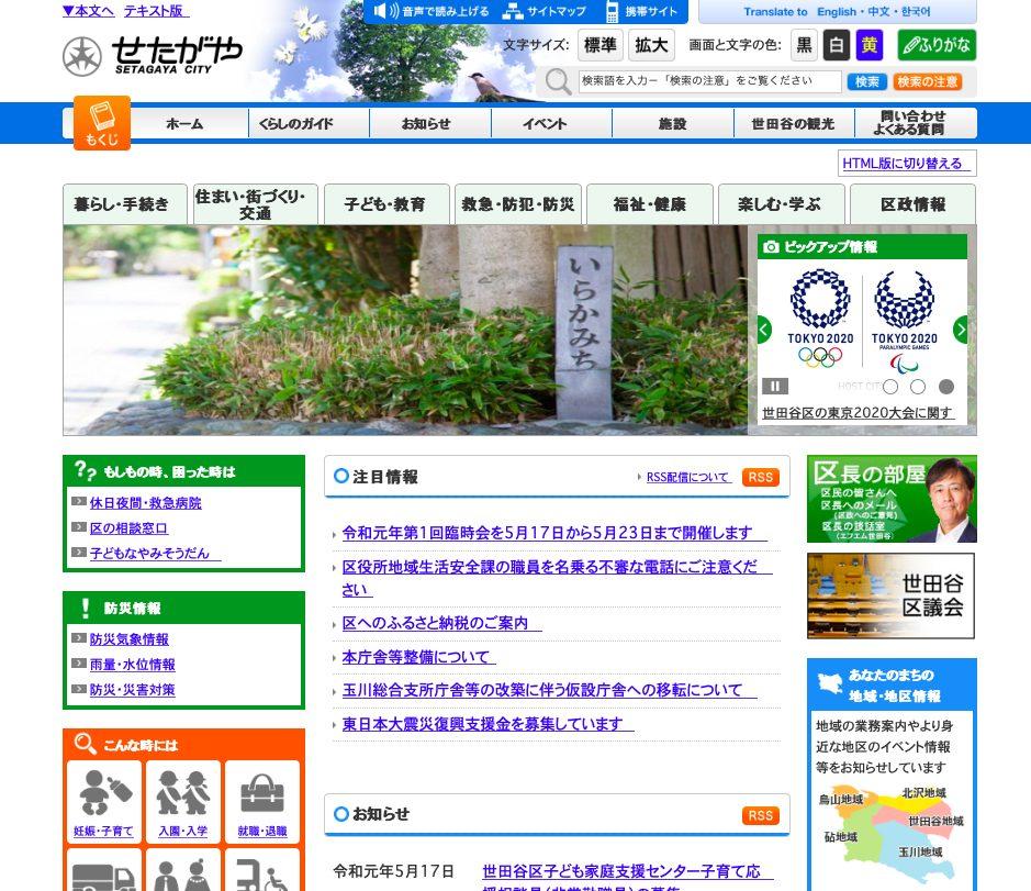 これまでの世田谷区公式ホームページ