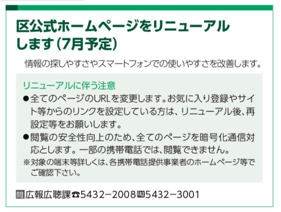 世田谷区「区のお知らせ」4月15日号 ホームページリニューアルのお知らせ