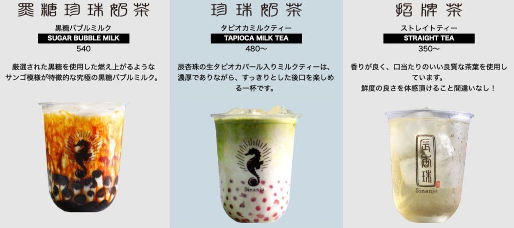 辰杏珠(シンアンジュ)の黒糖バブルミルク