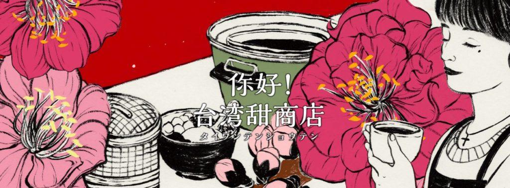 台湾甜商店(タイワンテンショウテン)のイメージ