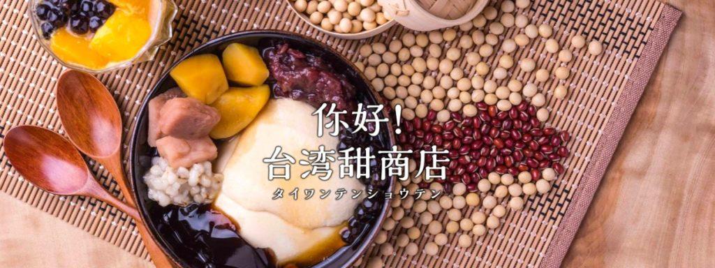 台湾甜商店(タイワンテンショウテン)ってどんなお店?