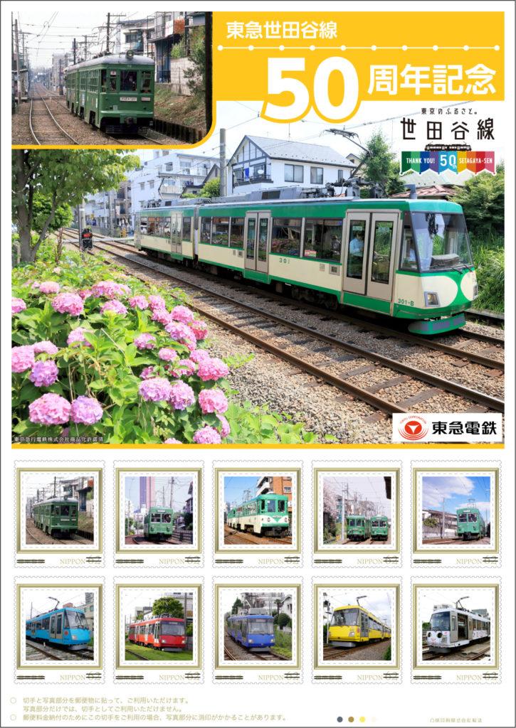 世田谷線50周年記念切手シート