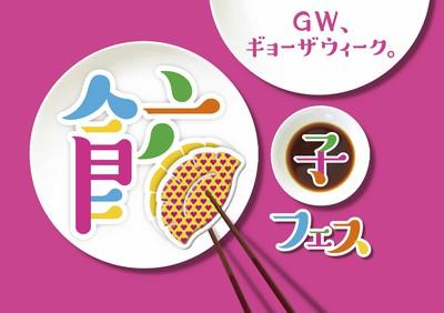 餃子フェス 5月2日〜6日