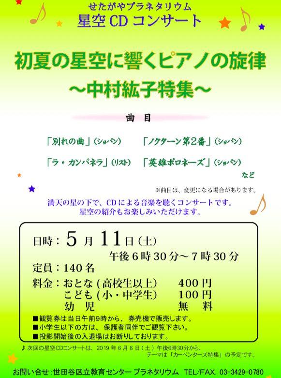 星空CDコンサート(プラネタリウム) 5月11日