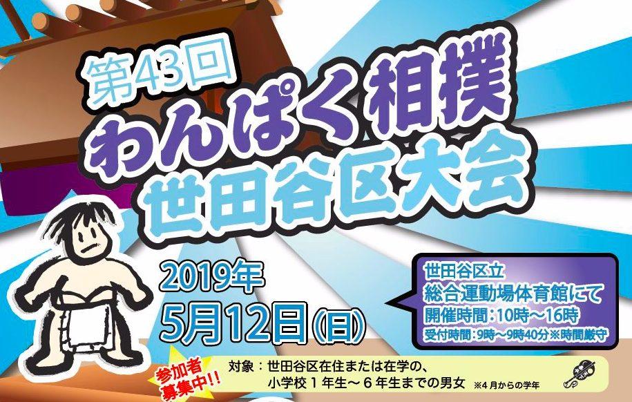 わんぱく相撲世田谷区大会 5月12日