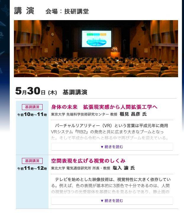 NHK技研公開2019の特別講演