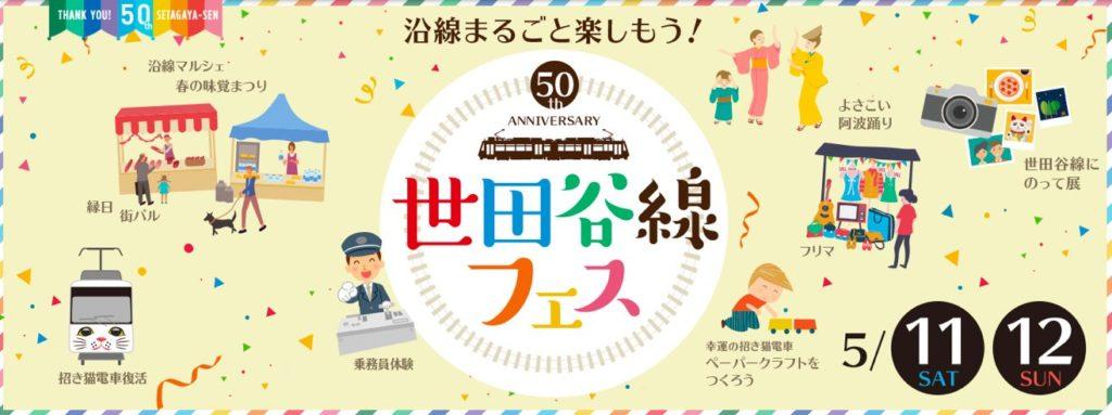 世田谷線フェスのポスター