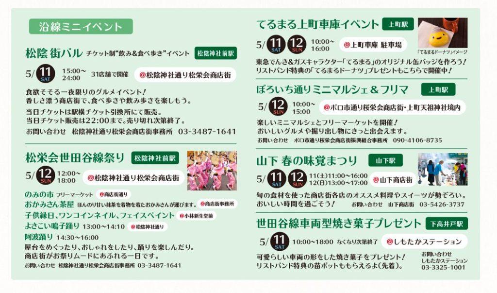 世田谷線フェスのミニイベント