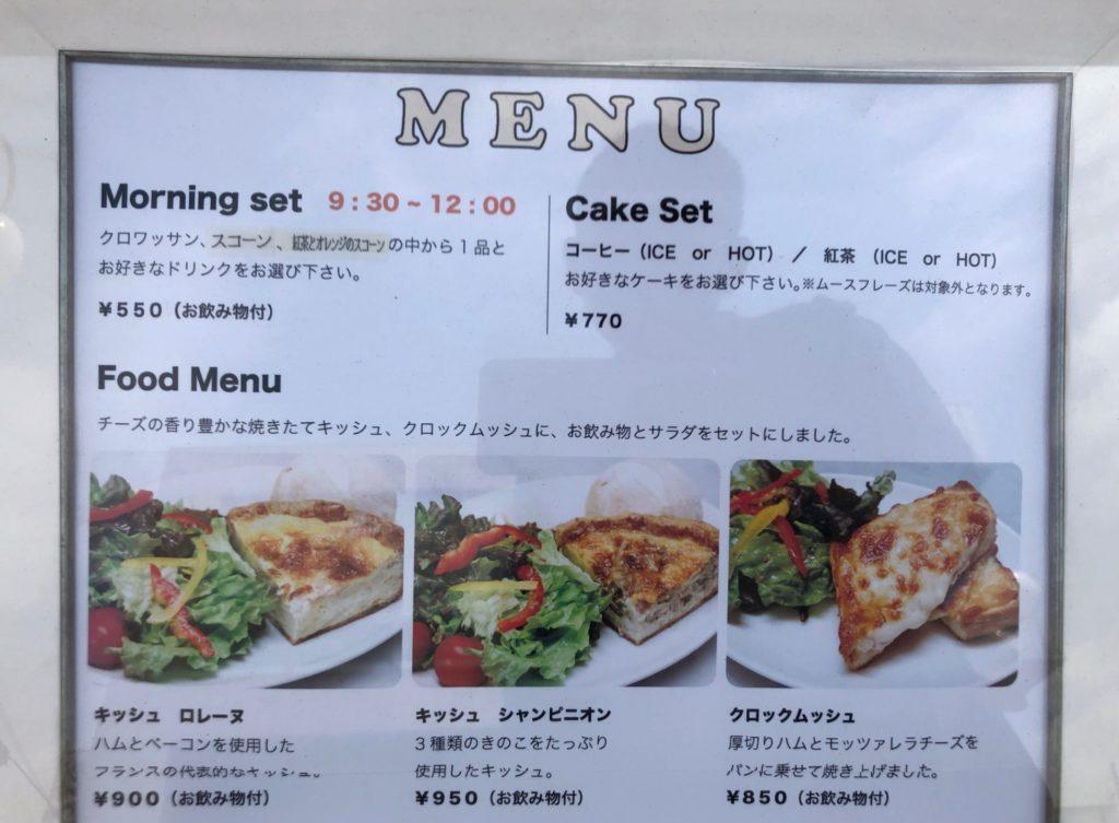プレリアル成城のモーニングメニュー