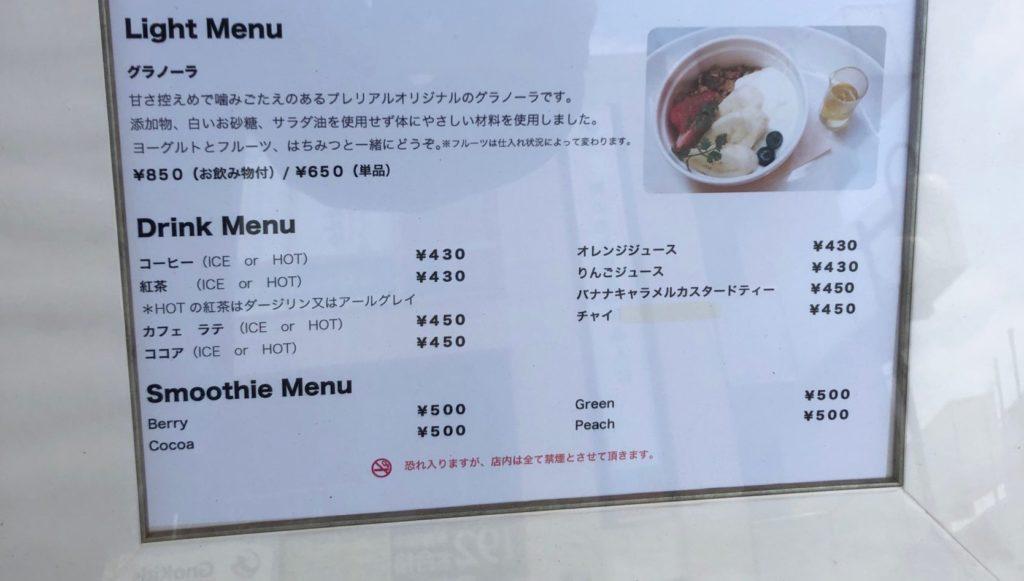 プレリアル成城のモーニングメニュー2