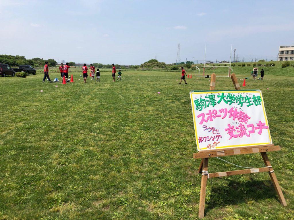 宇奈根の渡しのスポーツ体験コーナー