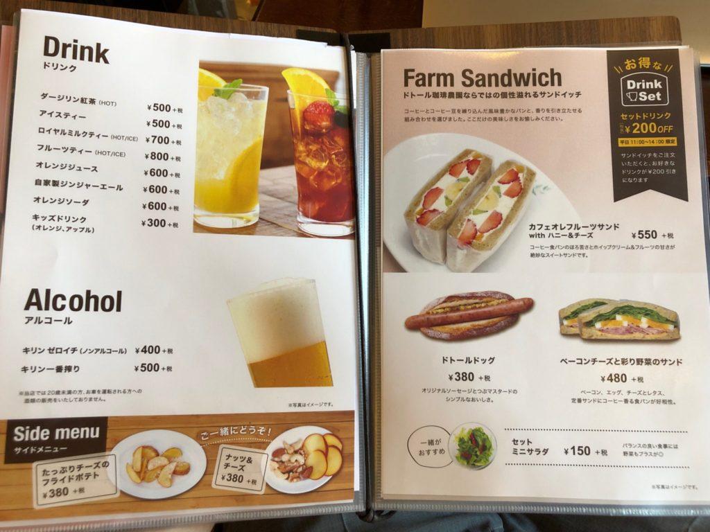 ドトール珈琲農園のサンドイッチメニュー