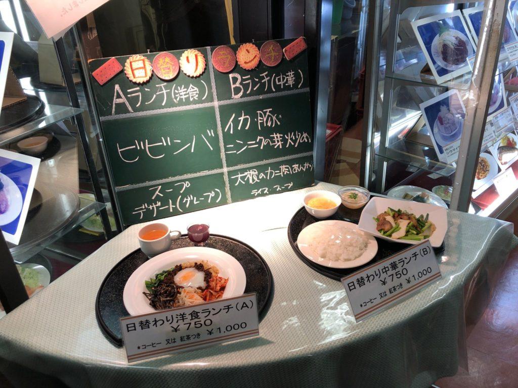 レストランけやきの日替わり定食