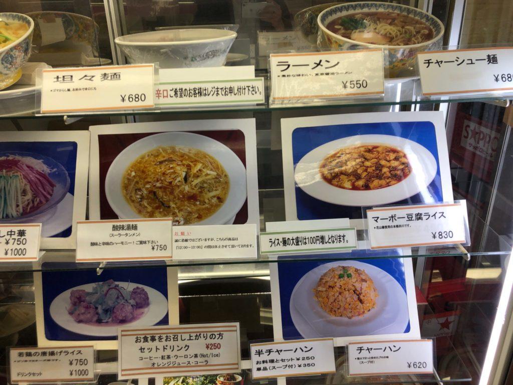 レストランけやきの中華メニュー