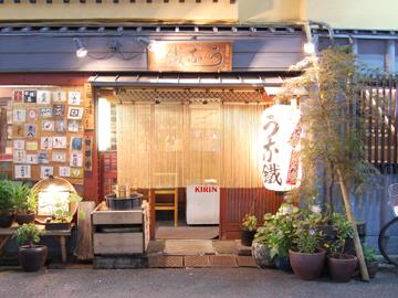 うなぎ料理専門店 新宿うな鐵(うなてつ)
