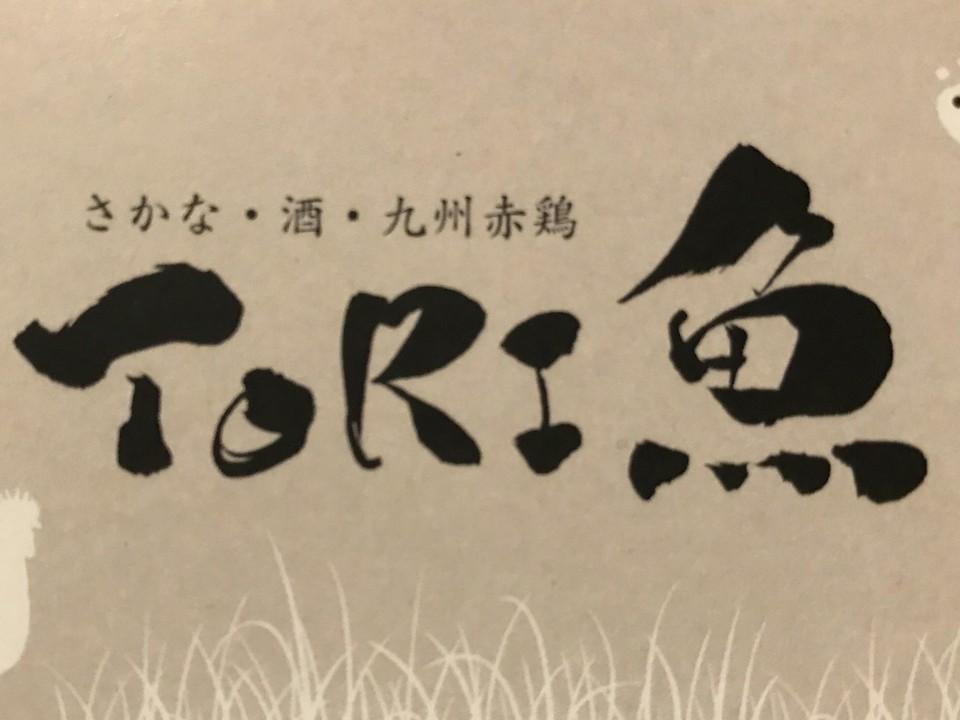TORI魚 新宿本店
