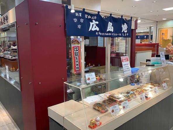 のんきや 新宿高島屋店
