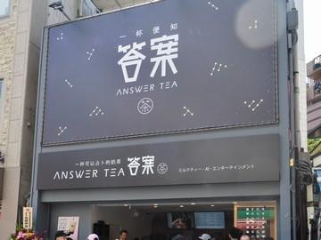 AnswerTEA 答案 新宿タカシマヤ店