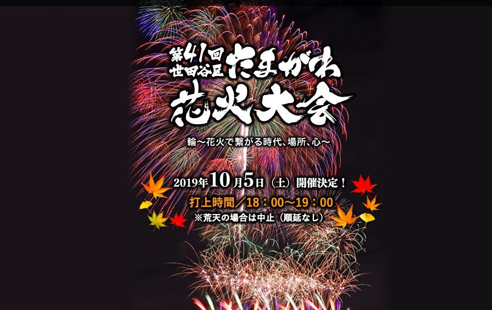 【最新】第41回世田谷区たまがわ花火大会の概要