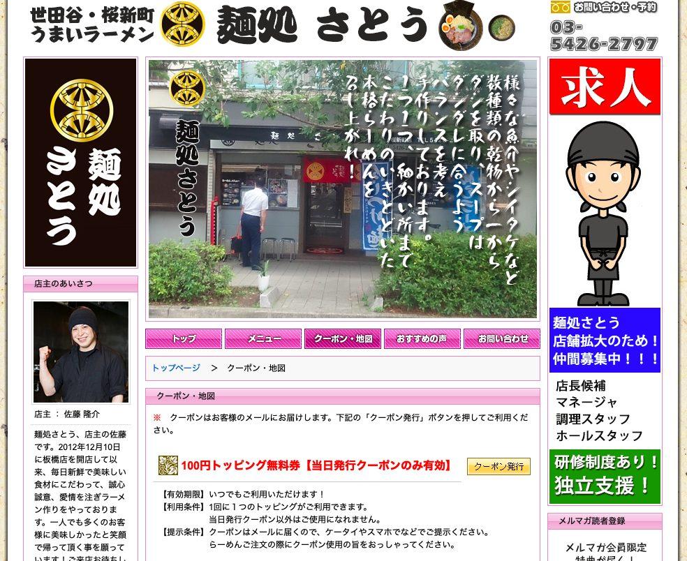 麺処さとう桜新町店のクーポン