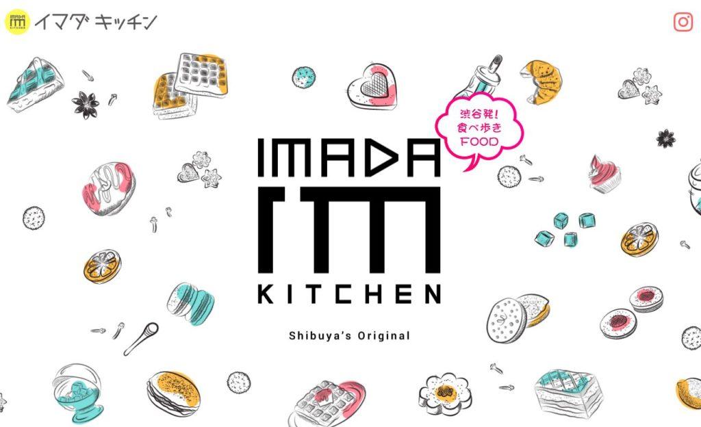 IMADA KITCHEN SHIBUYA109店