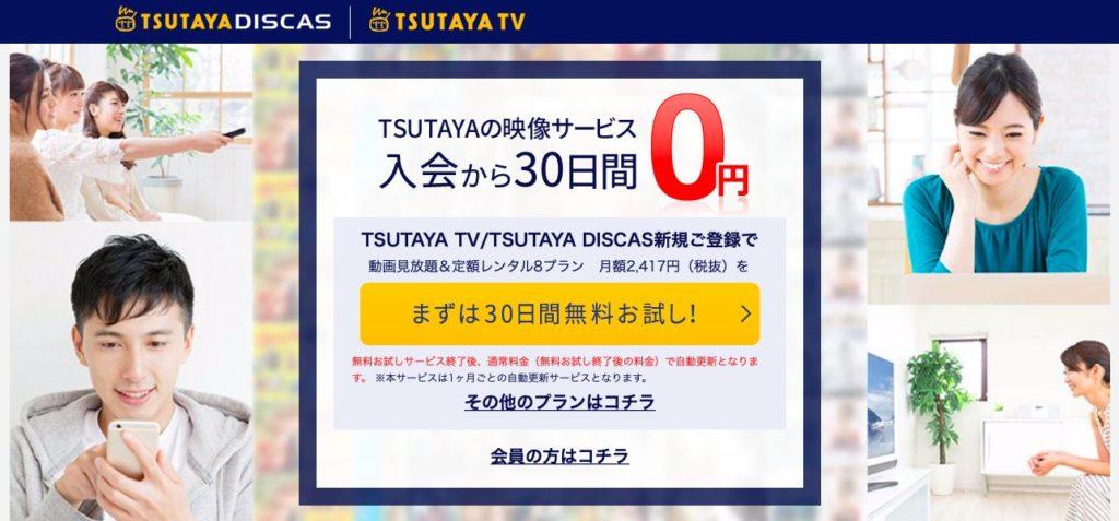オンラインDVDレンタルサービス【TSUTAYA DISCAS】