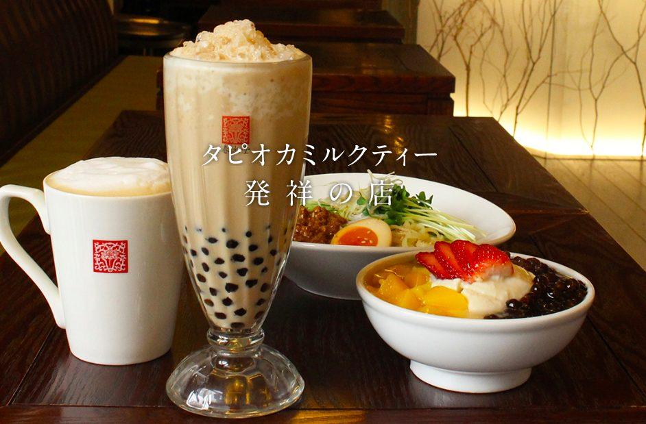 春水堂 ( チュンスイタン ) 銀座店が7月2日オープン!