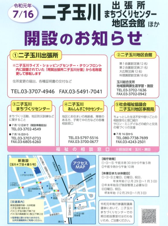 二子玉川出張所が7月16日オープン!