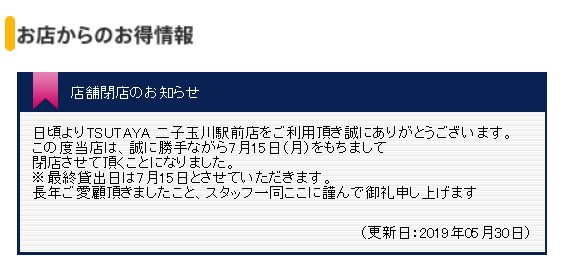 TSUTAYA二子玉川駅前店が閉店のお知らせ