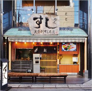 梅丘寿司の美登利総本店の外観