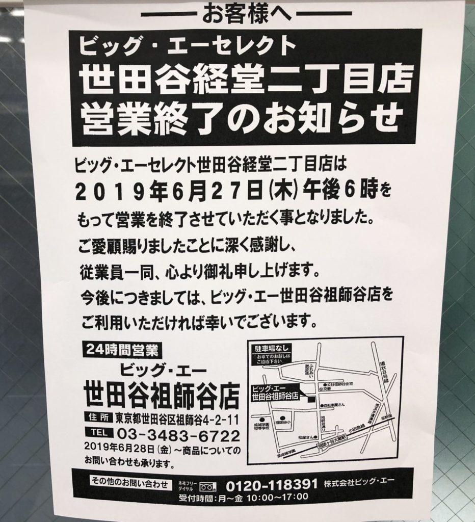 ビッグ・エーセレクト経堂二丁目店が営業終了のお知らせ