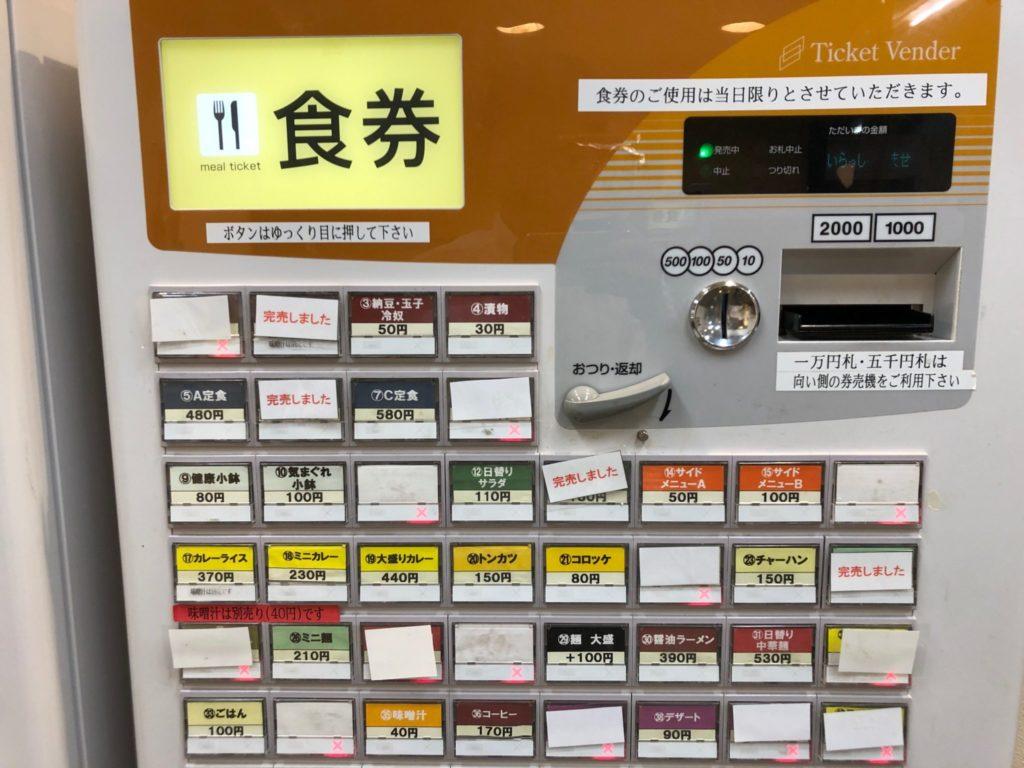 世田谷区役所 地下食堂のメニュー