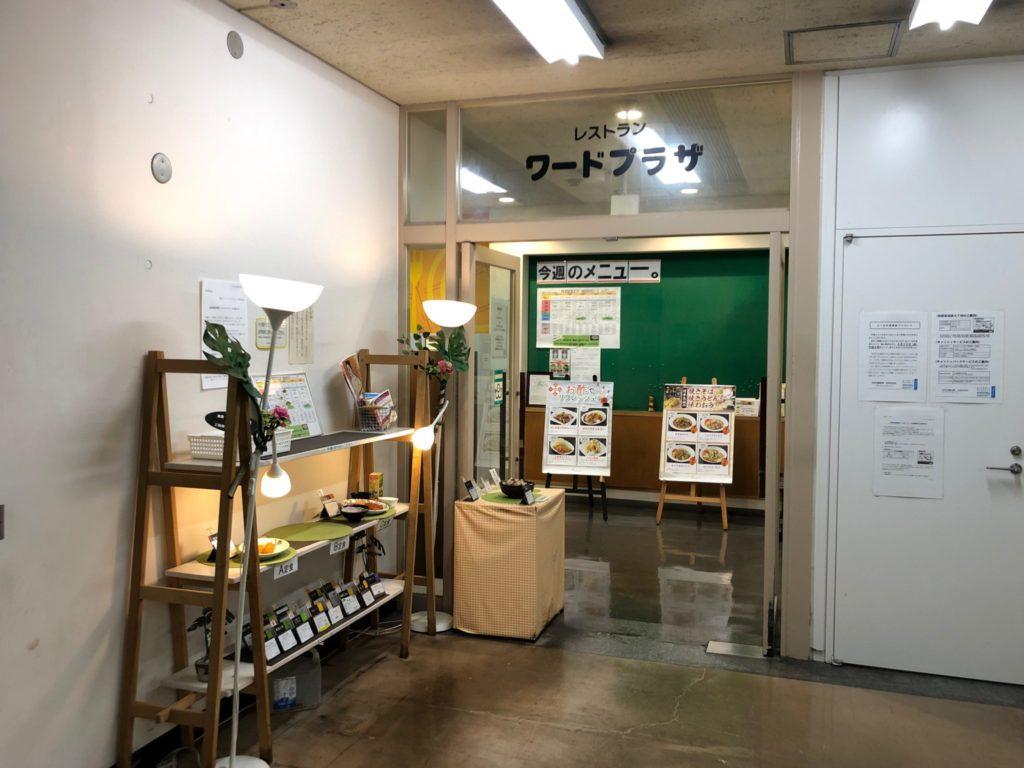 世田谷区役所 地下食堂の外観
