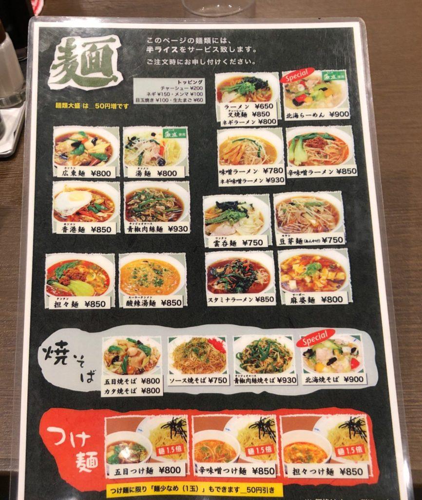 ほっかいの麺メニュー