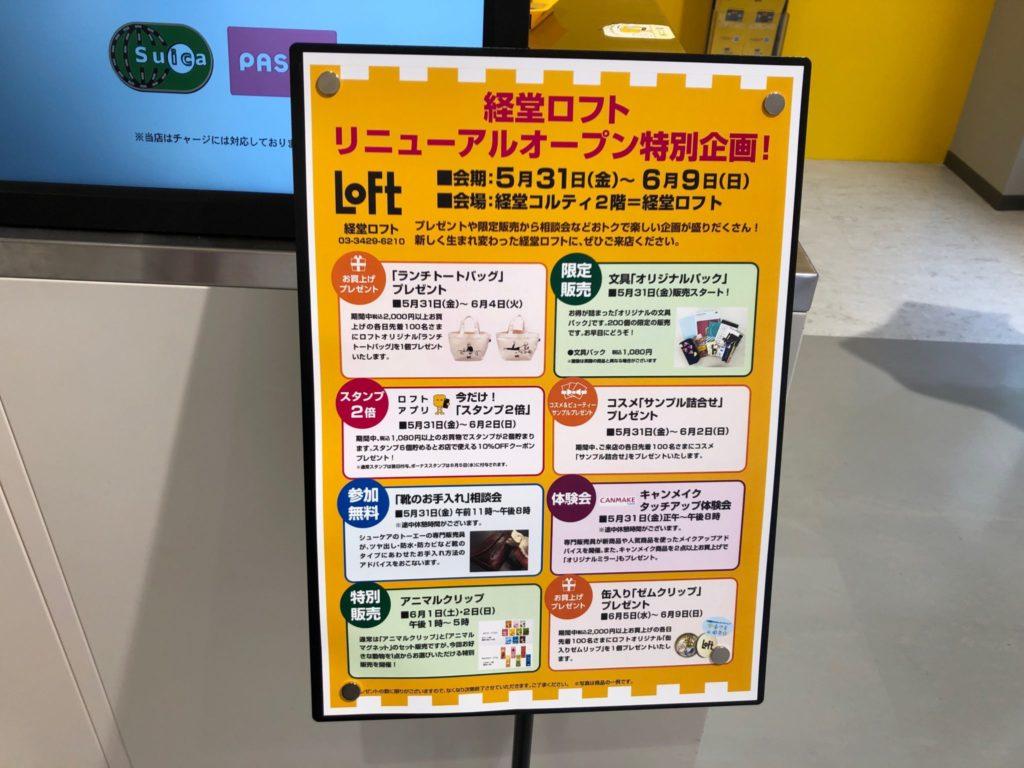 経堂ロフトリニューアルオープン特別企画