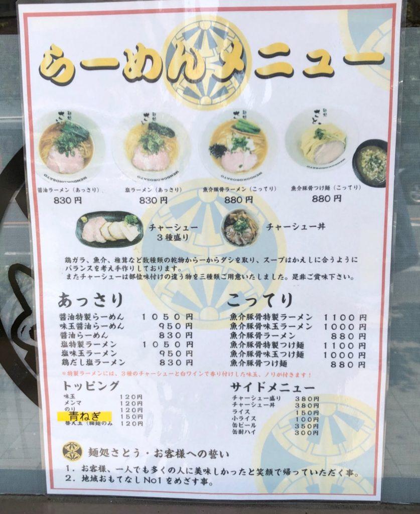 さとう桜新町店のメニュー