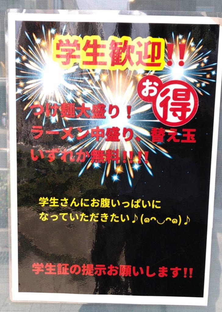 さとう桜新町店の学割サービス