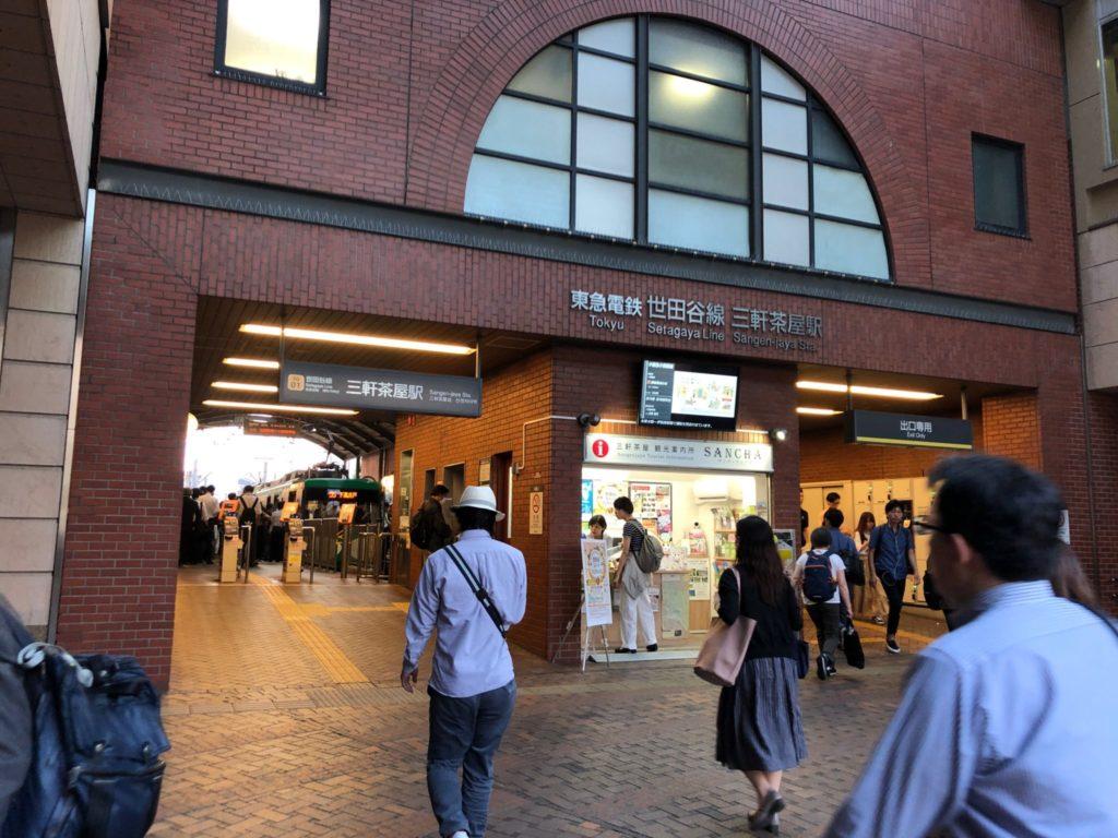 世田谷線三軒茶屋駅