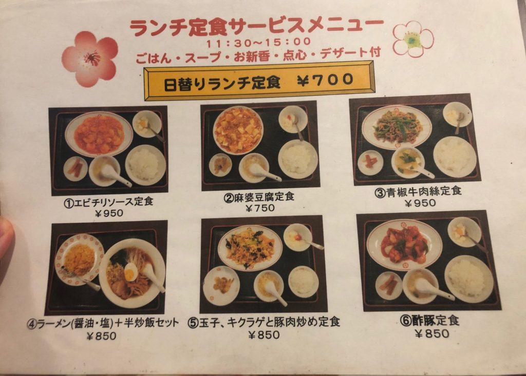 梅江飯店のランチ定食サービスメニュー