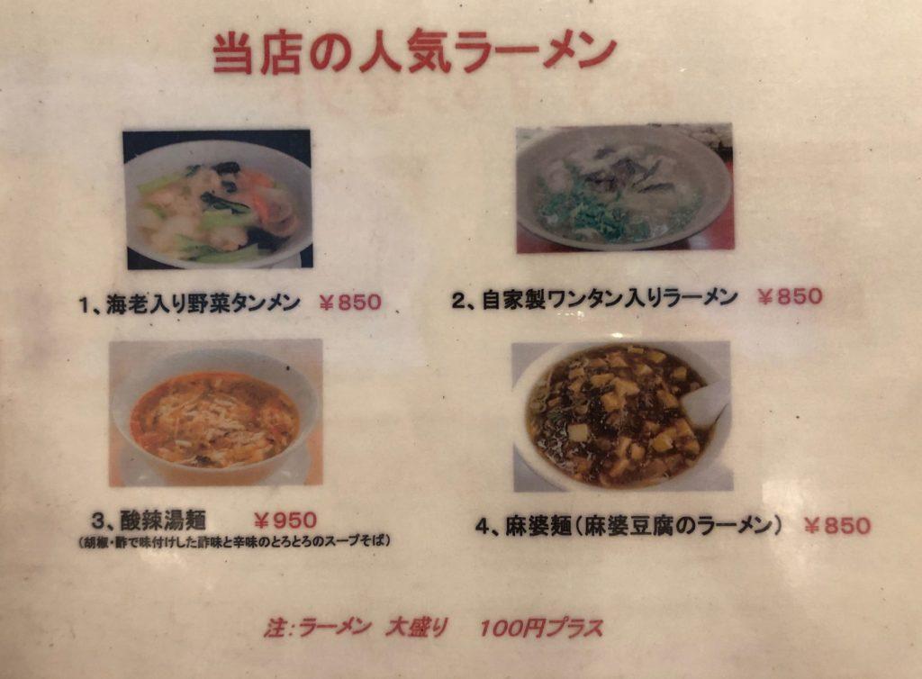 梅江飯店のラーメンメニュー