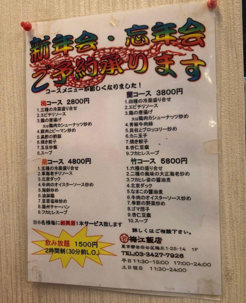 梅江飯店の飲み放題コース