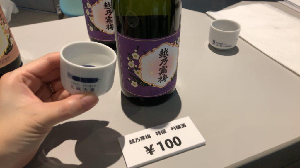 越乃寒梅 特選吟醸酒
