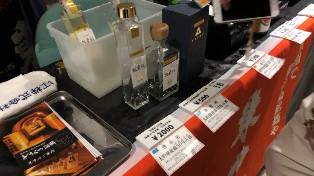栃木県 島崎酒造のヴィンテージ日本酒