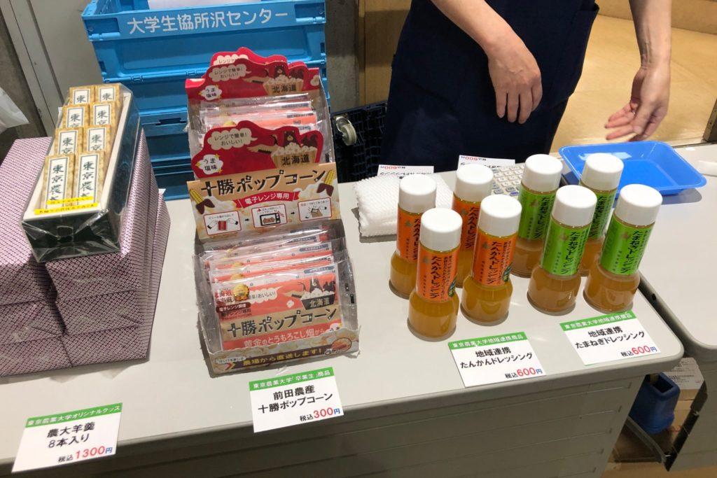 東京農業大学 学生生協のブース