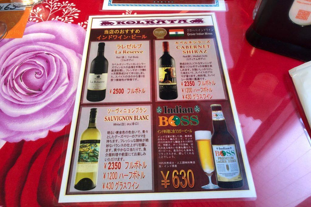 コルカタのワインメニュー