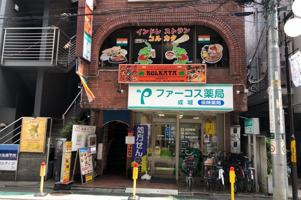 """インドレストラン""""コルカタ""""成城店の外観"""